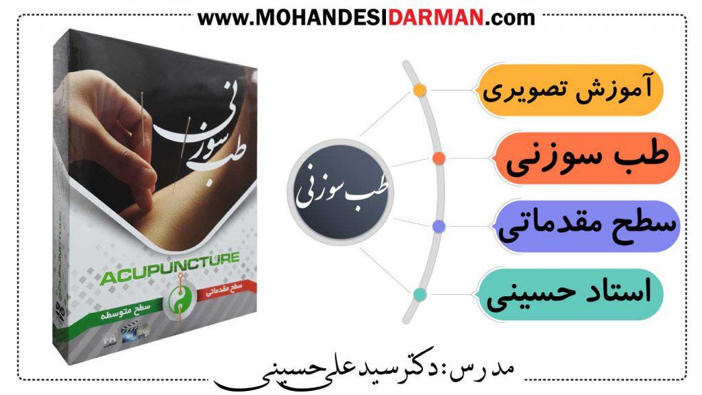 آموزش طب سوزنی استاد حسینی