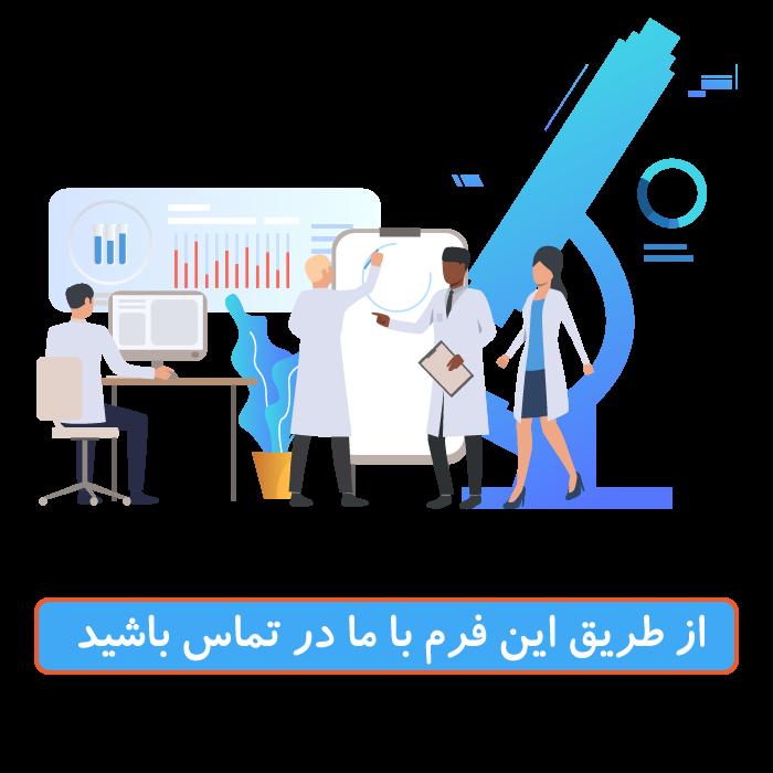 مهندسی درمان-تماس با ما