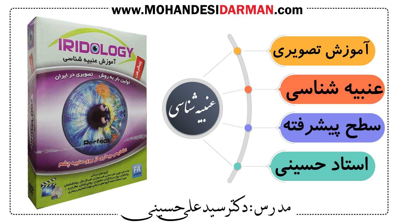 آموزش عنبیه شناسی استاد حسینی