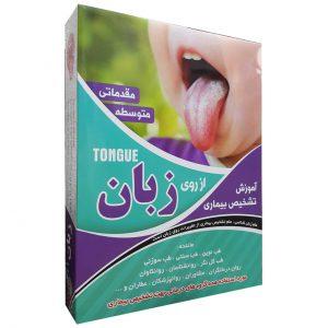 تشخیص بیماری از روی زبان