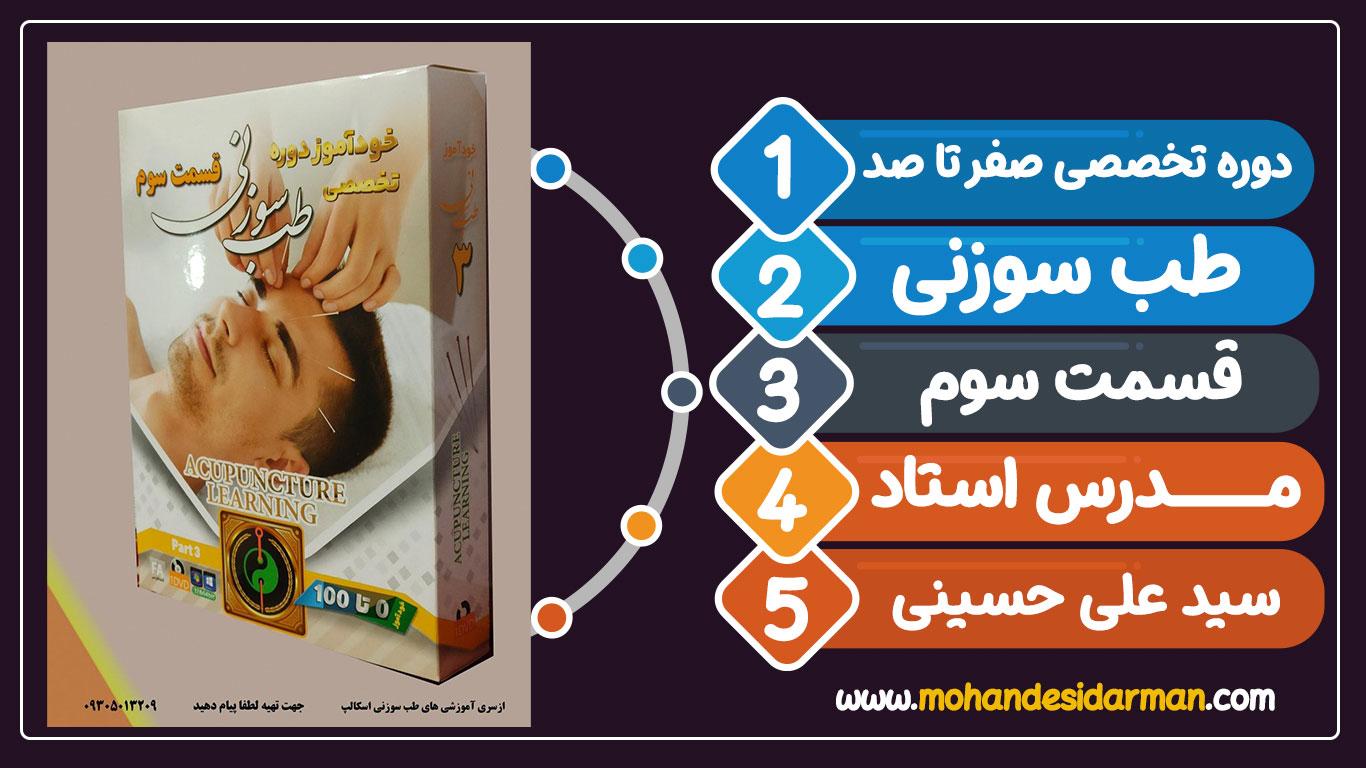 دوره جامع آموزش طب سوزنی از صفر تا صد پارت 3-مدرس استاد علی حسینی