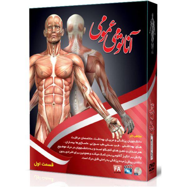 آموزش آناتومی عمومی بدن انسان پارت 1(استاد حسینی)
