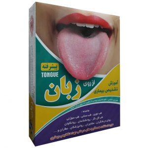 آموزش تصویری تشخیص بیماری از روی زبان(سطح پیشرفته)-استاد علی حسینی